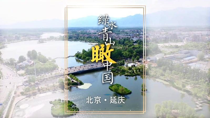 北京延庆:海陀巍巍 妫水清清